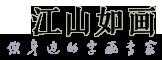 魏紫熙官方网站