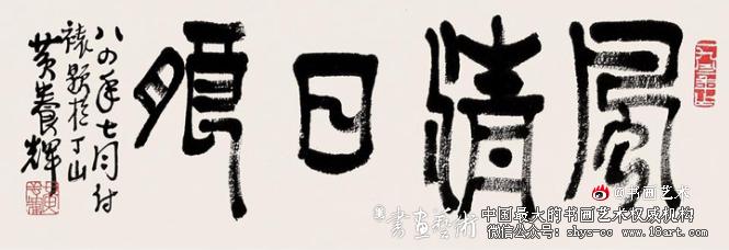 黄养辉书画作品回顾 书画文章 第2张