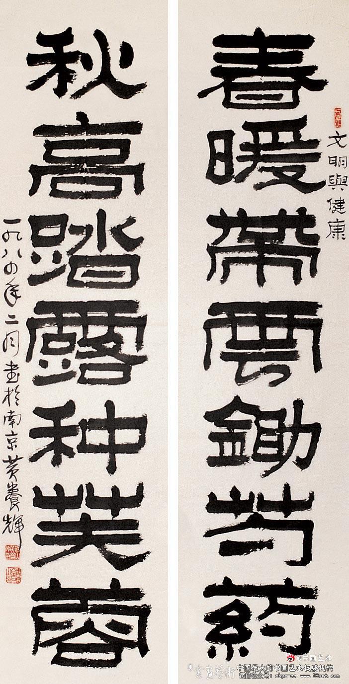 黄养辉书画作品回顾 书画文章 第16张
