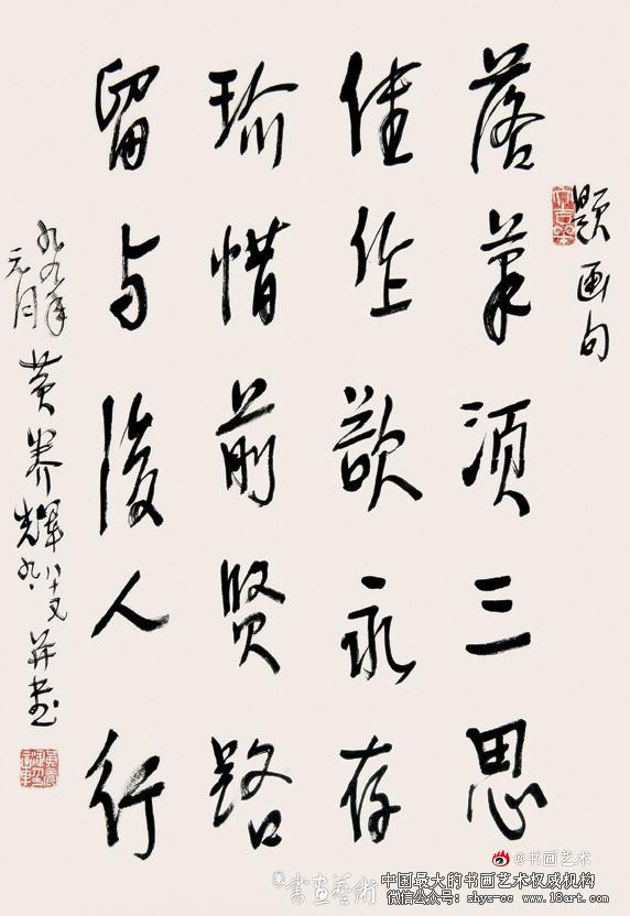 黄养辉书画作品回顾 书画文章 第21张