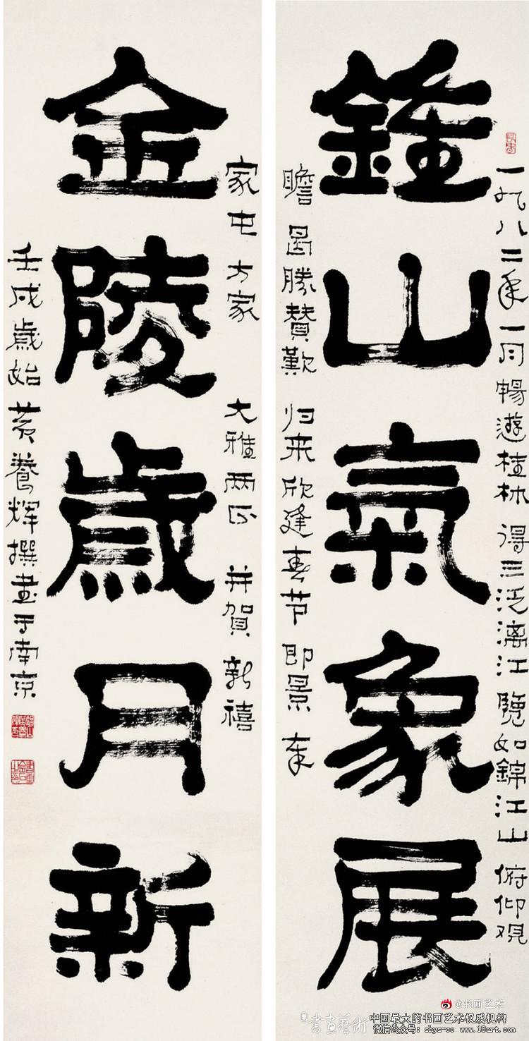 黄养辉书画作品回顾 书画文章 第23张