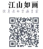 江山如画app-魏紫熙官方网站 书画新闻 第3张