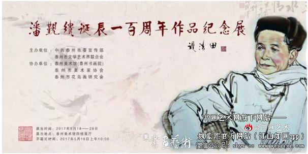 """江苏泰州举办""""江淮画鱼人""""潘觐缋诞辰100周年作品纪念展"""