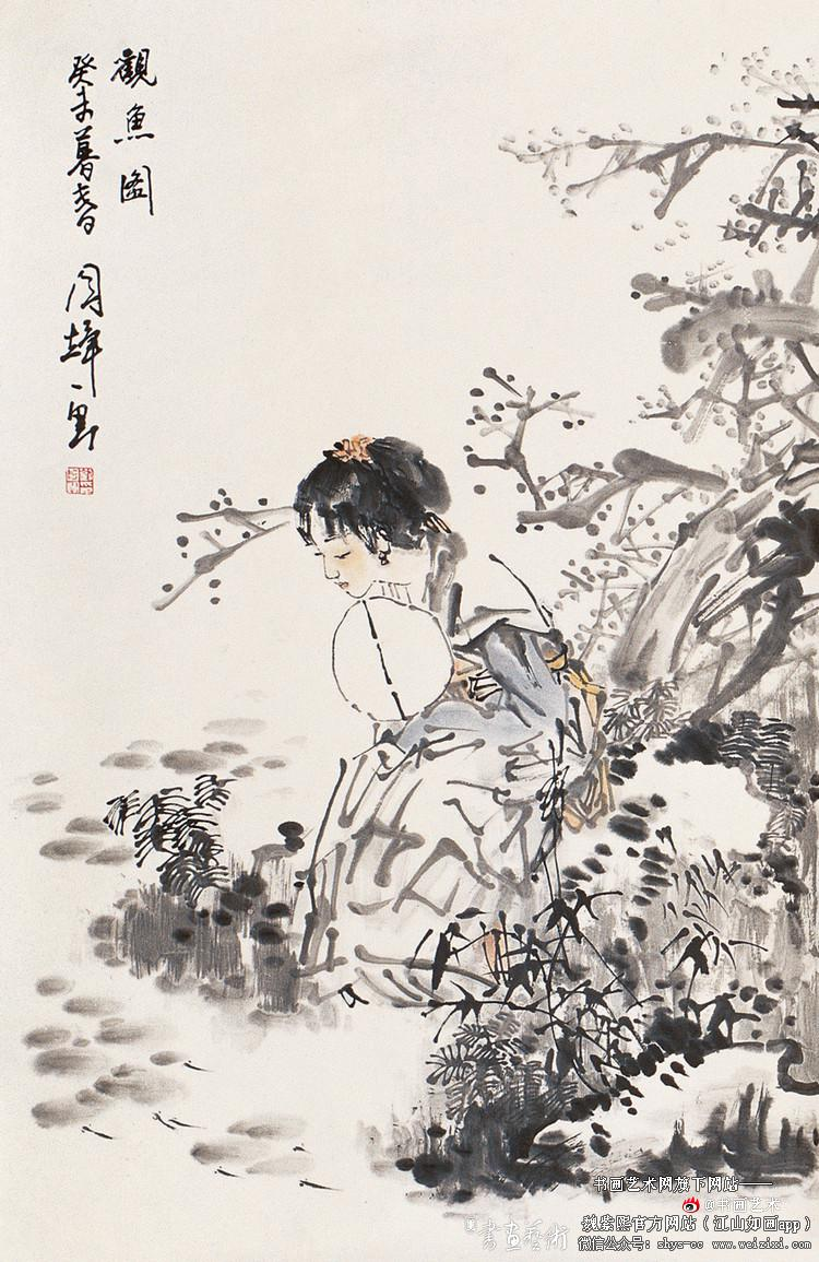 刘国辉人物作品欣赏 书画文章 第8张