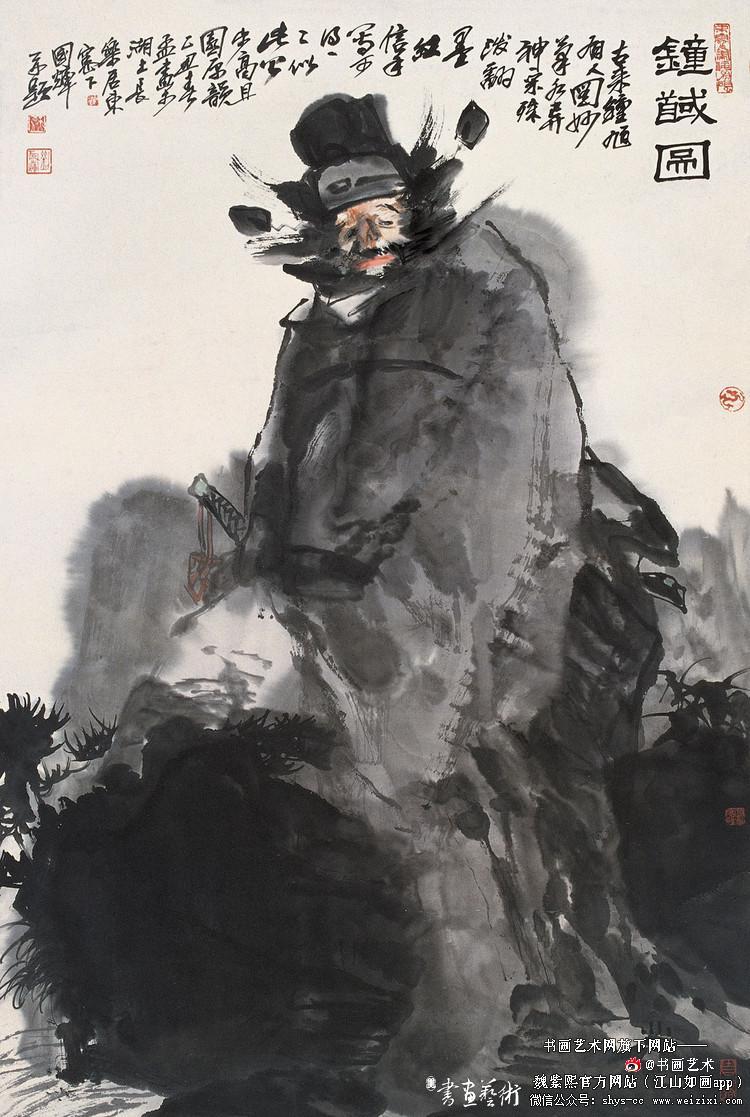 刘国辉人物作品欣赏 书画文章 第9张