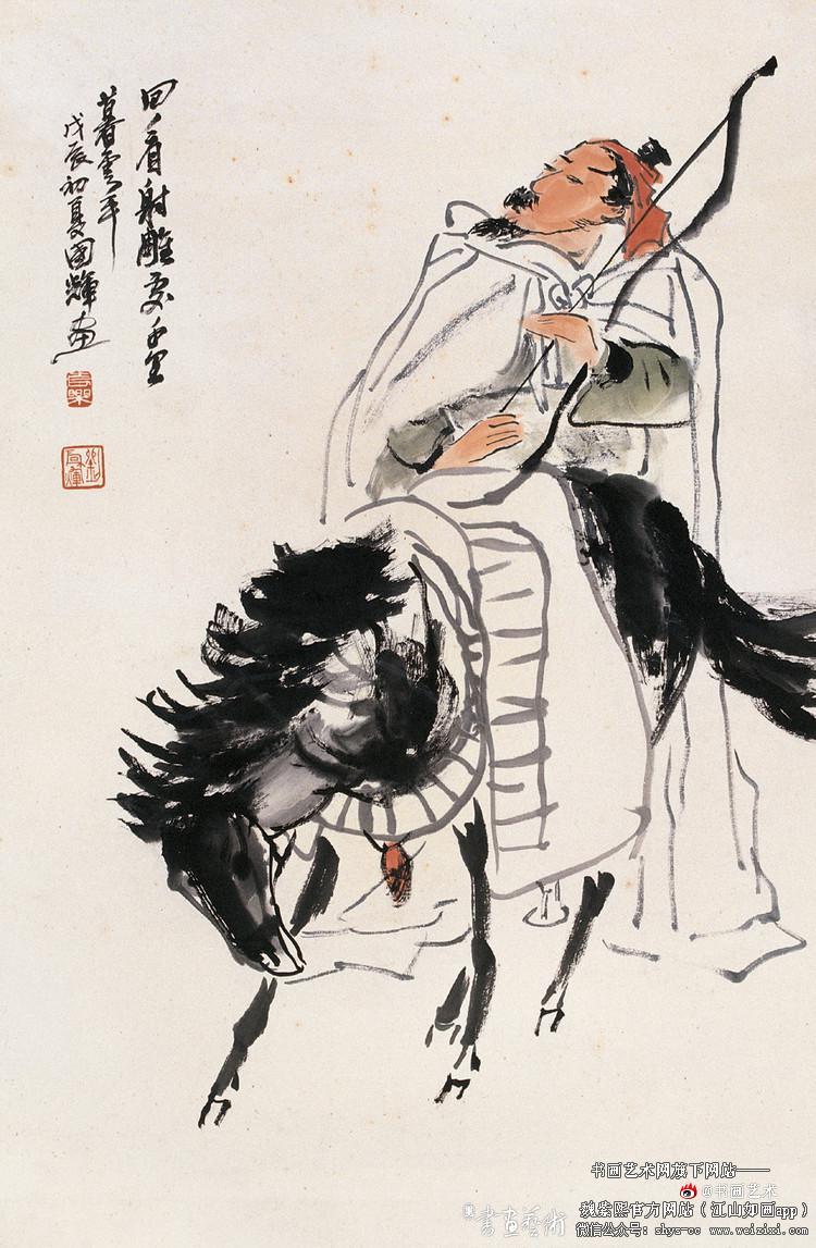 刘国辉人物作品欣赏 书画文章 第12张