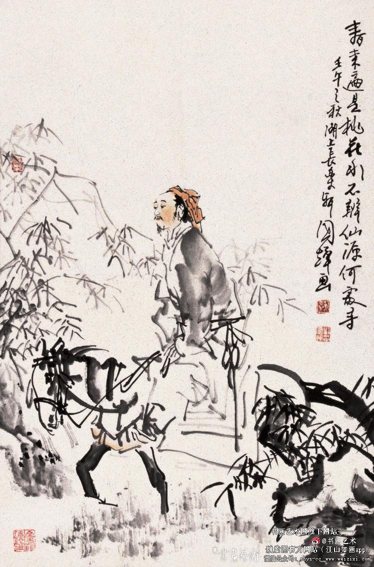刘国辉人物作品欣赏 书画文章 第14张