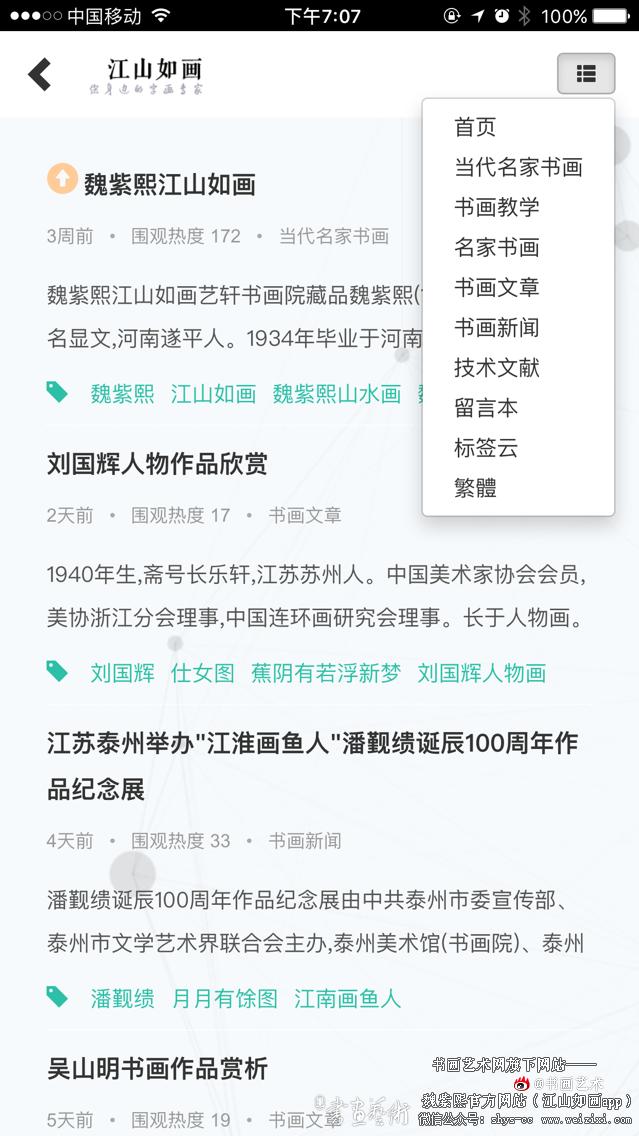 江山如画 书画新闻 第1张