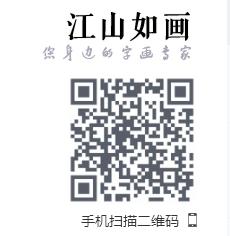 江山如画 书画新闻 第2张